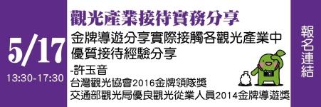 課程banner_180409_0005